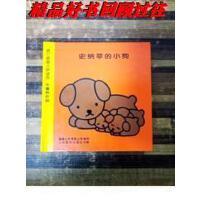 【二手旧书9成新】778 米菲绘本系列第三辑--史纳菲的小狗