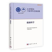 未来10年中国学科发展战略.能源科学