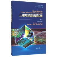 三维地震数据解释(第七版)