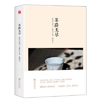 茶路无尽(pdf+txt+epub+azw3+mobi电子书在线阅读下载)