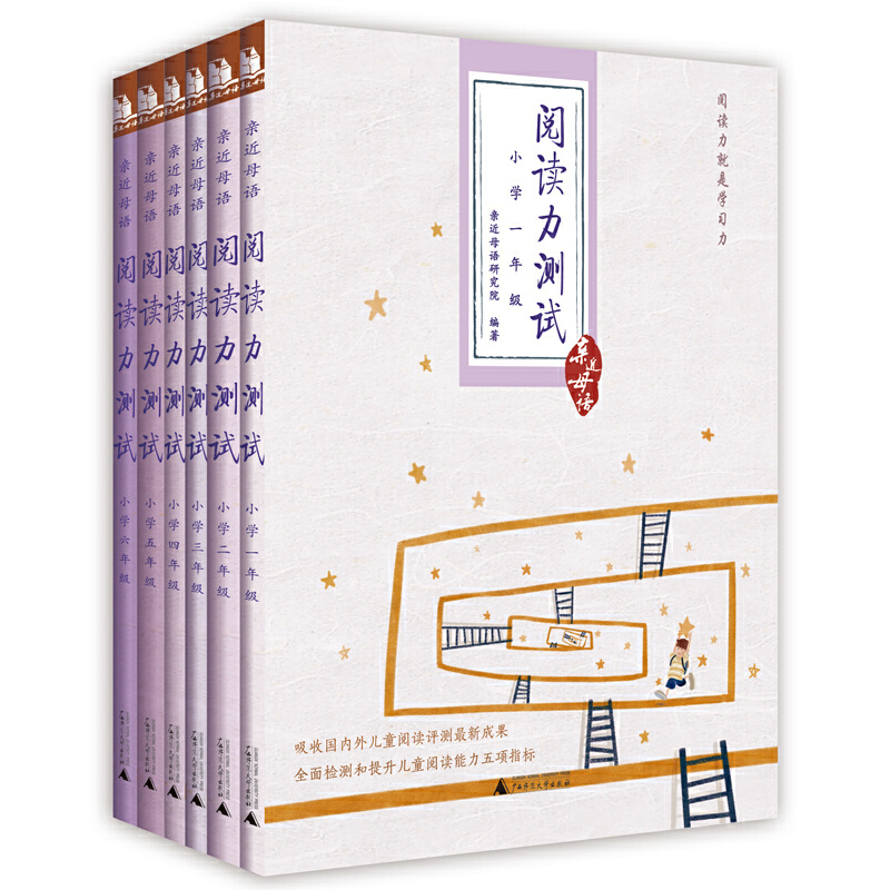 亲近母语 阅读力测试 1-6年级(全六册)