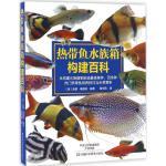 热带鱼水族箱构建百科 (英)吉娜・桑福德 编著;章华民 译