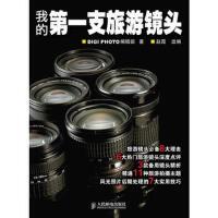 【二手书9成新】 我的支旅游镜头 DIGI PHOTO编辑部 ,赵霞 改编 9787115215161