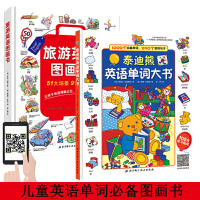 泰迪熊英语单词大书+泰迪熊英语单词大书 套装2册 儿童生活单词常用句子主题场景经典单词有声少儿贴纸零基础入门英语