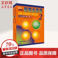 新概念英语2基础学习 外语教学与研究出版社