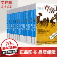 曹文轩纯美小说全集(全13册) 江苏凤凰少年儿童出版社有限公司