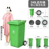 2019新款户外垃圾桶大号垃圾箱240升塑料垃圾筒环卫室外120L小区带盖