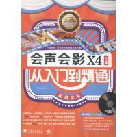 【旧书二手书8成新】会声会影X4中文版从入门到精通:超值全彩 王国胜 中国青年出版社 978751