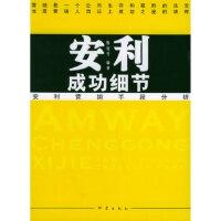 【新书店正版】安利成功细节 陈冠任 地震出版社