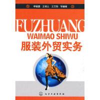 服装外贸实务 单毓,王晓云,王文艳 化学工业出版社