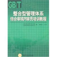 整合型管理体系结合审核内审员培训教程 9787502622718 中国计量出版社 上海质量管理科学研究院,上海质量教育培