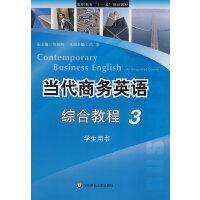 当代商务英语综合教程・3学生用书(含盘)
