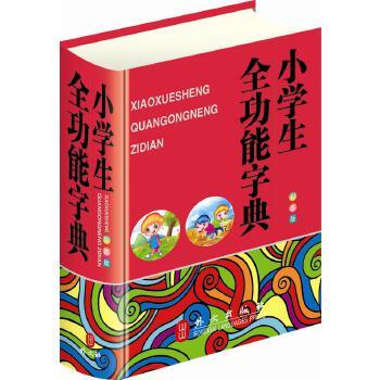 小学生全功能字典(32开彩色版,大字体、纯木浆纸印刷,保护学生视力)