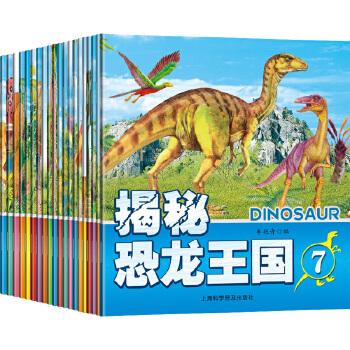 恐龙王国大百科全书0-3-6岁绘本故事书少儿恐龙大揭秘动物世界书籍