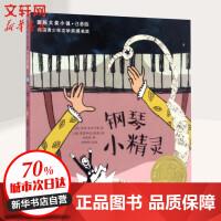 国际大奖小说 钢琴小精灵(注音版) 新蕾出版社(天津)有限公司