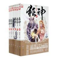 狂神1-6册小说套装全集共6册 狂神小说完结版 唐家三少著