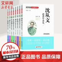 文学名家作品精选书系 北京教育出版社