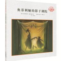奥菲利娅的影子剧院(米切尔 恩德20周年纪念版 精装)9787556828647 米切尔・恩德 二十一世纪出版社