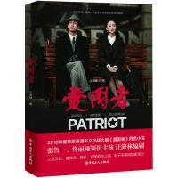 爱国者 中国工人出版社