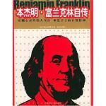 本杰明 富兰克林自传(英汉对照) 本杰明・富兰克林,石兆英 中国国际广播出版社