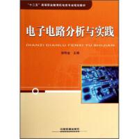电子电路分析与实践 9787113175115 张明金 中国铁道出版社