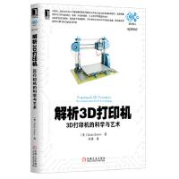 解析3D打印机:3D打印机的科学与艺术 (美)伊万斯(Brian Evans) 机械工业出版社
