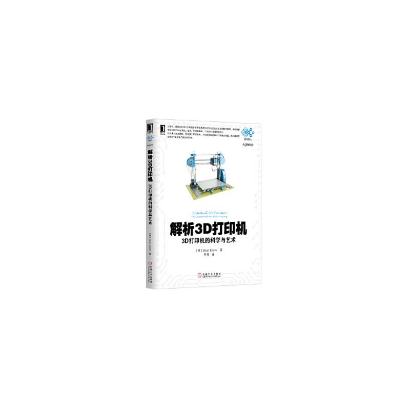 解析3D打印机:3D打印机的科学与艺术 (美)伊万斯(Brian Evans) 机械工业出版社 正版图书,请注意售价高于定价,有问题联系客服谢谢。