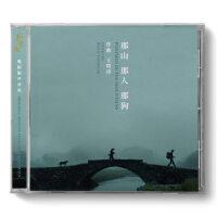 正版唱片 那山 那人 那狗 电影原声音乐歌曲 影视原声大碟 CD