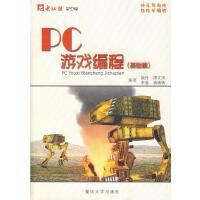 PC游戏编程【正版图书,全店一件包邮,偏远地区咨询在线客服】