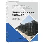 城市预制拼装式地下管廊综合施工技术