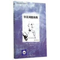 导读列维纳斯 重庆大学出版社