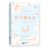 你不懂内衣:有料、有趣、还有范儿的内衣知识百科 于晓丹 快读慢活 出品 江苏凤凰文艺出版社