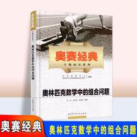 2020版 奥赛经典专题研究心系列 奥林匹克竞赛中的组合问题 湖南师范大学出版社