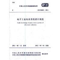 XM-45-电子工业纯水系统设计规范【库区:兴10#】 本社 9158017772401 暂无 封面有磨痕