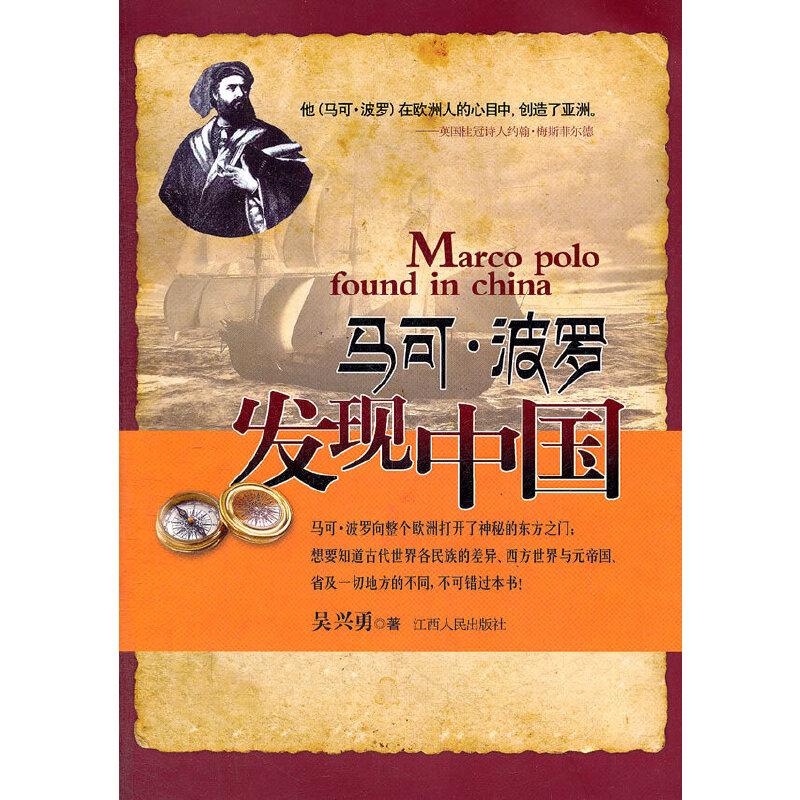 马可·波罗发现中国
