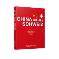 中国――瑞士(画册)(汉德)