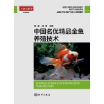 中国名优精品金鱼养殖技术