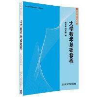 大学数学基础教程