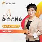 东奥2021年ACCA网课视频课件课程A靶向通关班 选择科目 SBL-战略商业领袖