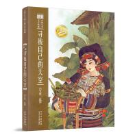 2021广东省暑假读一本好书 寻找自己的天空 方卫平选评 大语文中国儿童中小学生课外阅读北京少年儿童出版社9787530