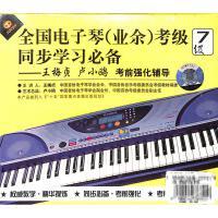 新华书店 正版 同步学习 -全国电子琴(业余)考级7级考前强化辅导(2VCD)( 货号:20000109064999)