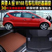97-04款一代奔驰A级W168专车专用尾箱后备箱垫子 改装脚垫配件