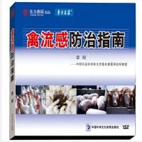 东方名家系列 禽流感防治指南(1VCD)李刚 原装正版