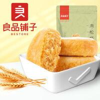 【良品铺子肉松饼380g*2袋】肉松饼糕点饼干休闲零食早餐食品