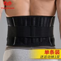 运动护腰带男护腰护具训练装备篮球健身腰部用品足球绷带支撑保暖 一条装送运动袜1对 L2尺1-2尺6