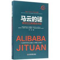 马云的谜:*的那套办法 中国物资出版社