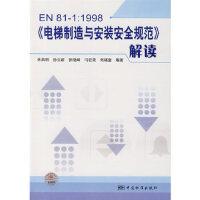 EN81-1:1998《电梯制造与安装安全规范》解读 朱昌明 中国标准出版社