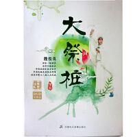 新华书店 原装正版 戏曲 大祭桩 豫剧DVD