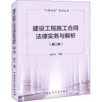 建设工程施工合同法律实务与解析(第2版) 中国建筑工业出版社