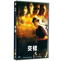 新华书店正版 外国电影 交错 DVD